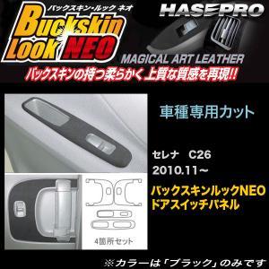 ハセプロ LCBS-DPN6 セレナ C26 H22.11〜 バックスキンルックNEO ドアスイッチパネル マジカルアートレザー|hotroadparts