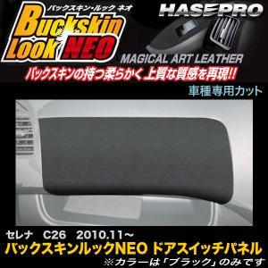 ハセプロ LCBS-UBN1 セレナ C26 H22.11〜 バックスキンルックNEO ドアスイッチパネル マジカルアートレザー|hotroadparts