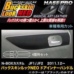 ハセプロ LCBS-DIPH3 N-BOXカスタム JF1 JF2 H23.12〜 バックスキンルックNEO ドアインナーハンドル マジカルアートレザー|hotroadparts