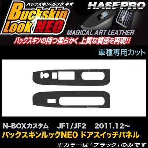 ハセプロ LCBS-DPH12 N-BOXカスタム JF1 JF2 H23.12〜 バックスキンルックNEO ドアスイッチパネル マジカルアートレザー|hotroadparts