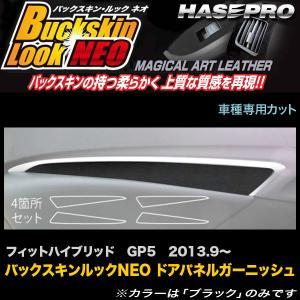 ハセプロ LCBS-DTRH1 フィットハイブリッド GP5 H25.9〜 バックスキンルックNEO ドアパネルガーニッシュ マジカルアートレザー|hotroadparts