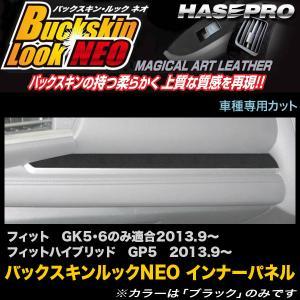 ハセプロ LCBS-IPH3 フィット GK5 GK6のみ適合 H25.9〜 フィットハイブリッド GP5 H25.9〜 バックスキンルックNEO インナーパネル|hotroadparts