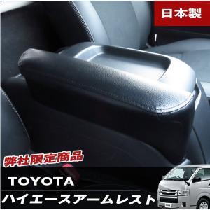 ハイエース アームレスト コンソールボックス 肘置き 肘かけ 日本製 巧工房 BHA-10|hotroadparts