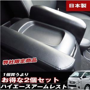 2個セット ハイエース アームレスト 肘かけ 日本製 巧工房 BHA-10|hotroadparts