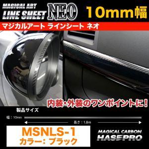 ラインシートNEO カーボン柄 10mm幅×1.8m 日本製 車 内装 外装 バンパー カーボンライン マジカルアートシートNEO ハセプロ MSNLS-1|hotroadparts