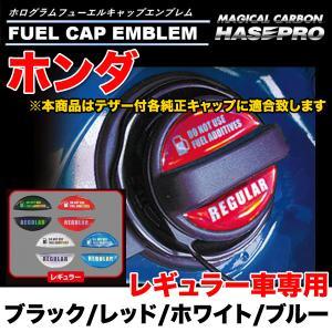 フューエルキャップエンブレム ホログラム レギュラー用 ホンダ 給油口キャップステッカー 4カラー ハセプロ|hotroadparts