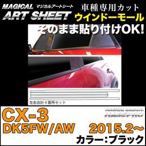 ハセプロ MS-WMMA2 CX-3 DK5FW/AW H27.2〜 マジカルアートシート ウインドーモール カーボン調シート hotroadparts