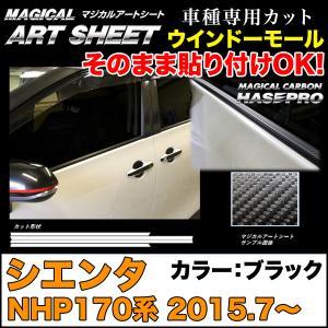 ハセプロ MS-WMT6 シエンタ NHP170系 H27.7〜 マジカルアートシート ウインドーモール ブラック カーボン調シート|hotroadparts