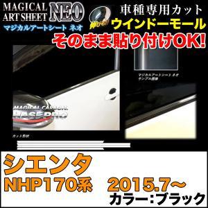 ハセプロ MSN-WMT6 シエンタ NHP170系 H27.7〜 マジカルアートシートNEO ウインドーモール ブラック カーボン調シート|hotroadparts