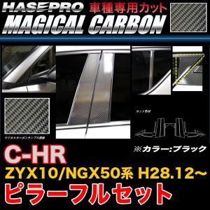 ハセプロ CPT-F85 C-HR ZYX10/NGX50系 H28.12〜 マジカルカーボン ピラーフルセット ブラック カーボンシート|hotroadparts