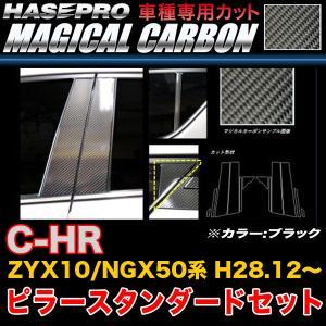 ハセプロ CPT-85 C-HR ZYX10/NGX50系 H28.12〜 マジカルカーボン ピラースタンダードセット ブラック カーボンシート|hotroadparts