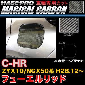 ハセプロ CFT-39 C-HR ZYX10/NGX50系 H28.12〜 マジカルカーボン フューエルリッド ブラック カーボンシート|hotroadparts
