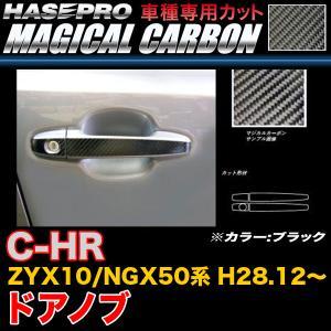 ハセプロ CDT-36 C-HR ZYX10/NGX50系 H28.12〜 マジカルカーボン ドアノブ ブラック カーボンシート|hotroadparts