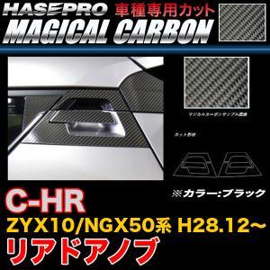 ハセプロ CDT-37 C-HR ZYX10/NGX50系 H28.12〜 マジカルカーボン リアドアノブ ブラック カーボンシート|hotroadparts