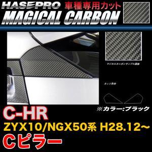 ハセプロ CPCT-1 C-HR ZYX10/NGX50系 H28.12〜 マジカルカーボン Cピラー ブラック カーボンシート|hotroadparts