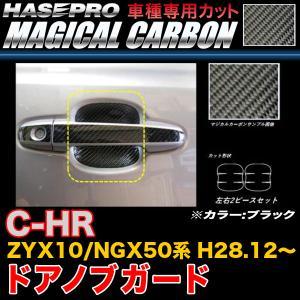 ハセプロ CDGT-32 C-HR ZYX10/NGX50系 H28.12〜 マジカルカーボン ドアノブガード ブラック カーボンシート|hotroadparts