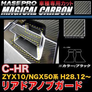 ハセプロ CDGT-33 C-HR ZYX10/NGX50系 H28.12〜 マジカルカーボン リアドアノブガード ブラック カーボンシート|hotroadparts