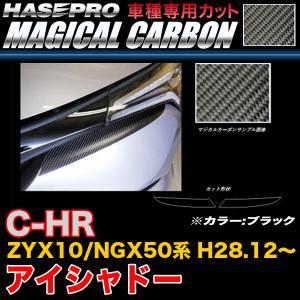 ハセプロ CLIT-6 C-HR ZYX10/NGX50系 H28.12〜 マジカルカーボン アイシャドー ブラック カーボンシート|hotroadparts