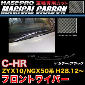 ハセプロ CFWAT-9 C-HR ZYX10/NGX50系 H28.12〜 マジカルカーボン フロントワイパー ブラック カーボンシート|hotroadparts