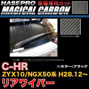 ハセプロ CRWAT-9 C-HR ZYX10/NGX50系 H28.12〜 マジカルカーボン リアワイパー ブラック カーボンシート|hotroadparts