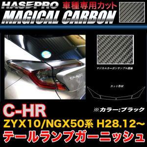 ハセプロ CTLT-4 C-HR ZYX10/NGX50系 H28.12〜 マジカルカーボン テールランプガーニッシュ ブラック カーボンシート|hotroadparts