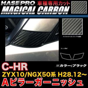 ハセプロ CPAT-6 C-HR ZYX10/NGX50系 H28.12〜 マジカルカーボン Aピラーガーニッシュ ブラック カーボンシート|hotroadparts
