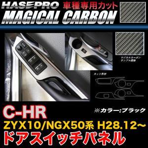 ハセプロ CDPT-31 C-HR ZYX10/NGX50系 H28.12〜 マジカルカーボン ドアスイッチパネル ブラック カーボンシート|hotroadparts