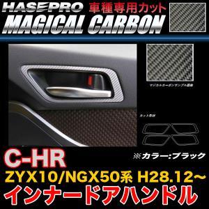 ハセプロ CIDHPT-4 C-HR ZYX10/NGX50系 H28.12〜 マジカルカーボン インナードアハンドル ブラック カーボンシート|hotroadparts