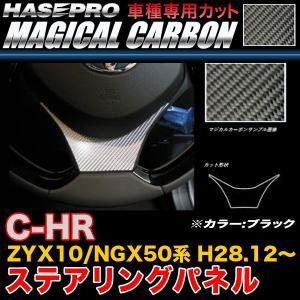 ハセプロ CSTPT-2 C-HR ZYX10/NGX50系 H28.12〜 マジカルカーボン ステアリングパネル ブラック カーボンシート|hotroadparts