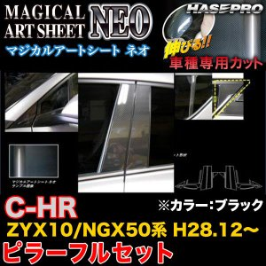 ハセプロ MSN-PT85F C-HR ZYX10/NGX50系 H28.12〜 マジカルアートシートNEO ピラーフルセット ブラック カーボン調シート|hotroadparts