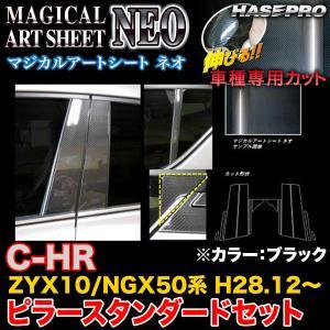 ハセプロ MSN-PT85 C-HR ZYX10/NGX50系 H28.12〜 マジカルアートシートNEO ピラースタンダードセット ブラック カーボン調シート|hotroadparts