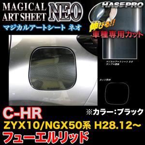 ハセプロ MSN-FT39 C-HR ZYX10/NGX50系 H28.12〜 マジカルアートシートNEO フューエルリッド ブラック カーボン調シート|hotroadparts