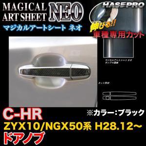 ハセプロ MSN-DT36 C-HR ZYX10/NGX50系 H28.12〜 マジカルアートシートNEO ドアノブ ブラック カーボン調シート|hotroadparts