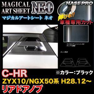 ハセプロ MSN-DT37 C-HR ZYX10/NGX50系 H28.12〜 マジカルアートシートNEO リアドアノブ ブラック カーボン調シート|hotroadparts