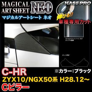 ハセプロ MSN-PCT1 C-HR ZYX10/NGX50系 H28.12〜 マジカルアートシートNEO Cピラー ブラック カーボン調シート|hotroadparts