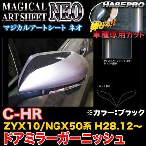ハセプロ MSN-DMGT5 C-HR ZYX10/NGX50系 H28.12〜 マジカルアートシートNEO ドアミラーガーニッシュ ブラック カーボン調シート|hotroadparts