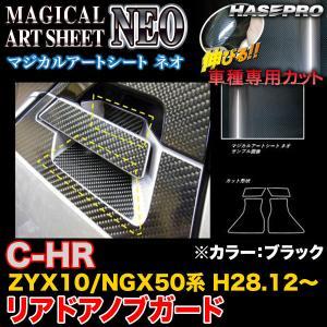 ハセプロ MSN-DGT33 C-HR ZYX10/NGX50系 H28.12〜 マジカルアートシートNEO リアドアノブガード ブラック カーボン調シート|hotroadparts