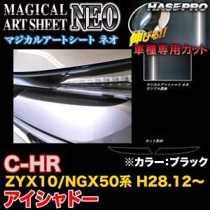 ハセプロ MSN-LIT6 C-HR ZYX10/NGX50系 H28.12〜 マジカルアートシートNEO アイシャドー ブラック カーボン調シート|hotroadparts