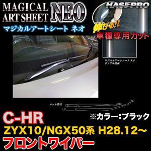 ハセプロ MSN-FWAT9 C-HR ZYX10/NGX50系 H28.12〜 マジカルアートシートNEO フロントワイパー ブラック カーボン調シート|hotroadparts