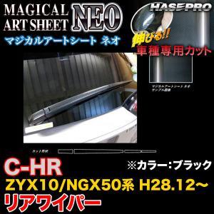 ハセプロ MSN-RWAT9 C-HR ZYX10/NGX50系 H28.12〜 マジカルアートシートNEO リアワイパー ブラック カーボン調シート|hotroadparts