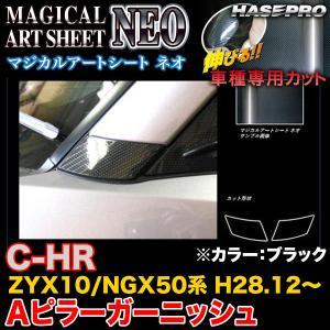 ハセプロ MSN-PAT6 C-HR ZYX10/NGX50系 H28.12〜 マジカルアートシートNEO Aピラーガーニッシュ ブラック カーボン調シート|hotroadparts