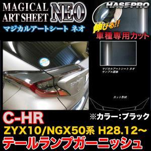 ハセプロ MSN-TLT4 C-HR ZYX10/NGX50系 H28.12〜 マジカルアートシートNEO テールランプガーニッシュ ブラック カーボン調シート|hotroadparts