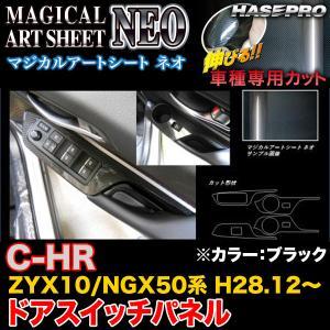 ハセプロ MSN-DPT31 C-HR ZYX10/NGX50系 H28.12〜 マジカルアートシートNEO ドアスイッチパネル ブラック カーボン調シート|hotroadparts