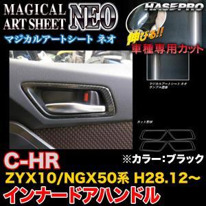 ハセプロ MSN-IDHPT4 C-HR ZYX10/NGX50系 H28.12〜 マジカルアートシートNEO インナードアハンドル ブラック カーボン調シート|hotroadparts