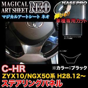 ハセプロ MSN-STPT2 C-HR ZYX10/NGX50系 H28.12〜 マジカルアートシートNEO ステアリングパネル ブラック カーボン調シート|hotroadparts