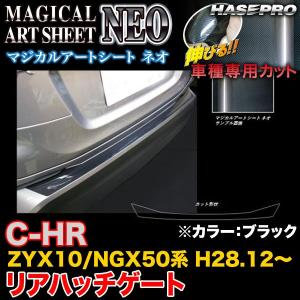 ハセプロ MSN-RHGT5 C-HR ZYX10/NGX50系 H28.12〜 マジカルアートシートNEO リアハッチゲート ブラック カーボン調シート|hotroadparts