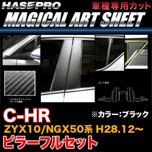 ハセプロ MS-PT85F C-HR ZYX10/NGX50系 H28.12〜 マジカルアートシート ピラーフルセット ブラック カーボン調シート|hotroadparts