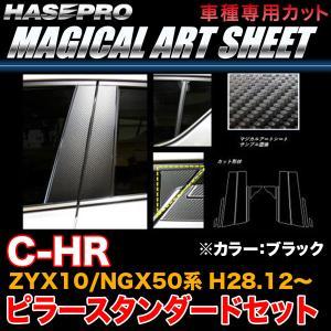 ハセプロ MS-PT85 C-HR ZYX10/NGX50系 H28.12〜 マジカルアートシート ピラースタンダードセット ブラック カーボン調シート|hotroadparts