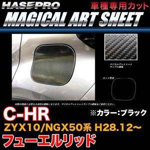 ハセプロ MS-FT39 C-HR ZYX10/NGX50系 H28.12〜 マジカルアートシート フューエルリッド ブラック カーボン調シート|hotroadparts