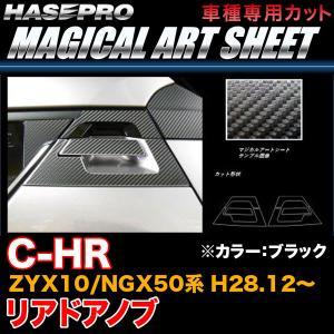 ハセプロ MS-DT37 C-HR ZYX10/NGX50系 H28.12〜 マジカルアートシート リアドアノブ ブラック カーボン調シート|hotroadparts
